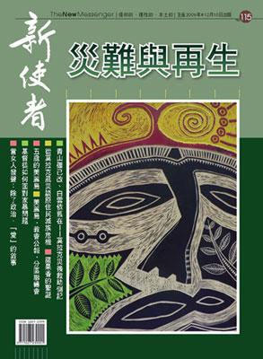 新使者雜誌 The New Messenger  115期  2009年  12月 災難與再生