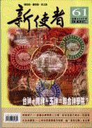新使者雜誌 The New Messenger  61期  2000年  12月 台神 南神 玉神=聯合神學院?