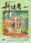 新使者雜誌 The New Messenger  63期  2001年  4月 長老教會講華語嘛會通——長老教會增設華語禮拜之探析