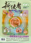 新使者雜誌 The New Messenger  66期  2001年  10月 看醫生,信上帝——醫療宣教的歷史與精神