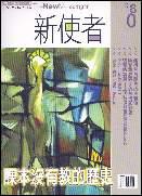 新使者雜誌 The New Messenger  80期  2004年  2月 課本沒有教的歷史