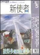 新使者雜誌 The New Messenger  85期  2004年  12月 說得多還是做得多?