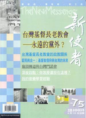 新使者雜誌 The New Messenger  75期  2003年  4月 台灣基督長老教會──永遠的黨外?