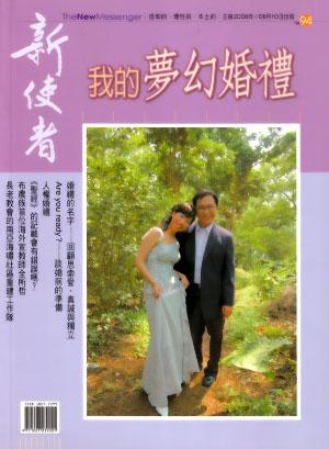 新使者雜誌 The New Messenger  94期  2006年  6月 我的夢幻婚禮