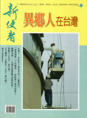 新使者雜誌 The New Messenger  93期  2006年  4月 異鄉人在台灣