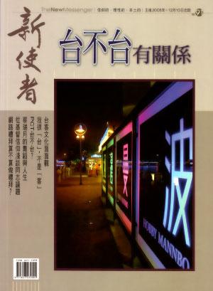 新使者雜誌 The New Messenger  91期  2005年  12月 台不台有關係