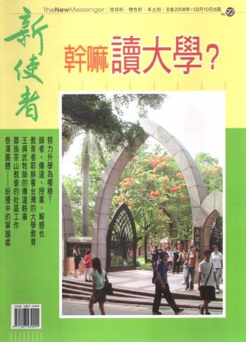 新使者雜誌 The New Messenger  92期  2006年  2月 幹嘛讀大學?