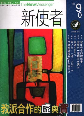 新使者雜誌 The New Messenger  90期  2005年  10月 教派合作的虛與實