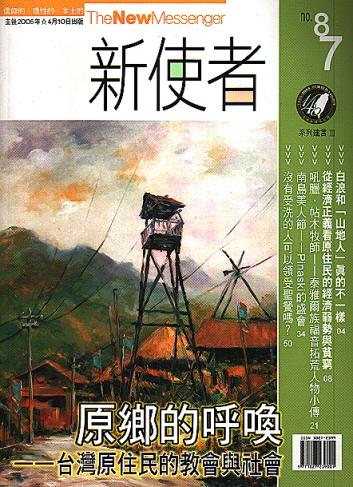 新使者雜誌 The New Messenger  87期  2005年  4月 原鄉的呼喚──台灣原住民的教會與社會