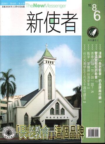 新使者雜誌 The New Messenger  86期  2005年  2月 「長老教會」這個品牌