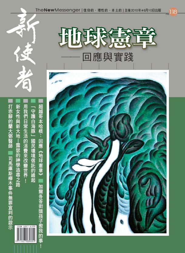 新使者雜誌 The New Messenger  118期  2010年  6月 地球憲章——回應與實踐