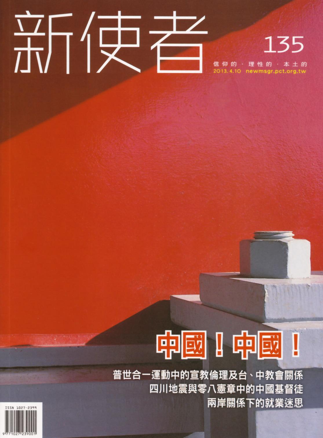 新使者雜誌 The New Messenger  135期  2013年  4月 中國!中國!