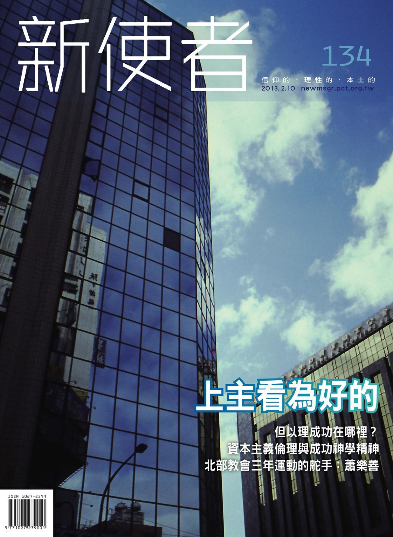新使者雜誌 The New Messenger  134期  2013年  2月 上主看為好的