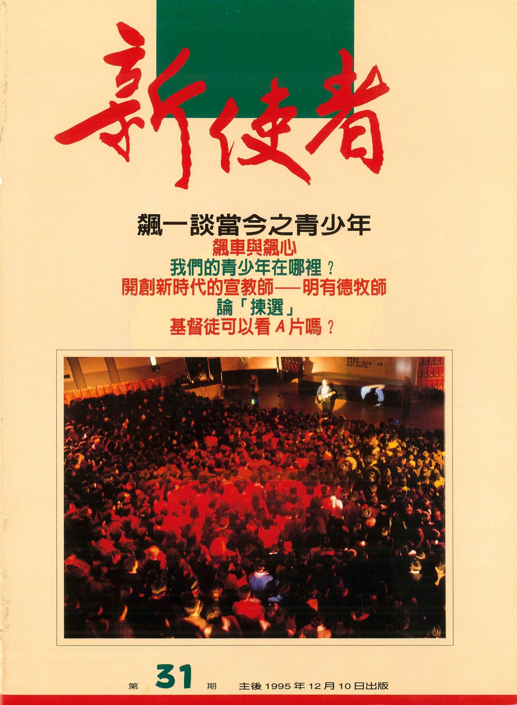 新使者雜誌 The New Messenger  31期  1995年  12月 飆-談當今之青少年