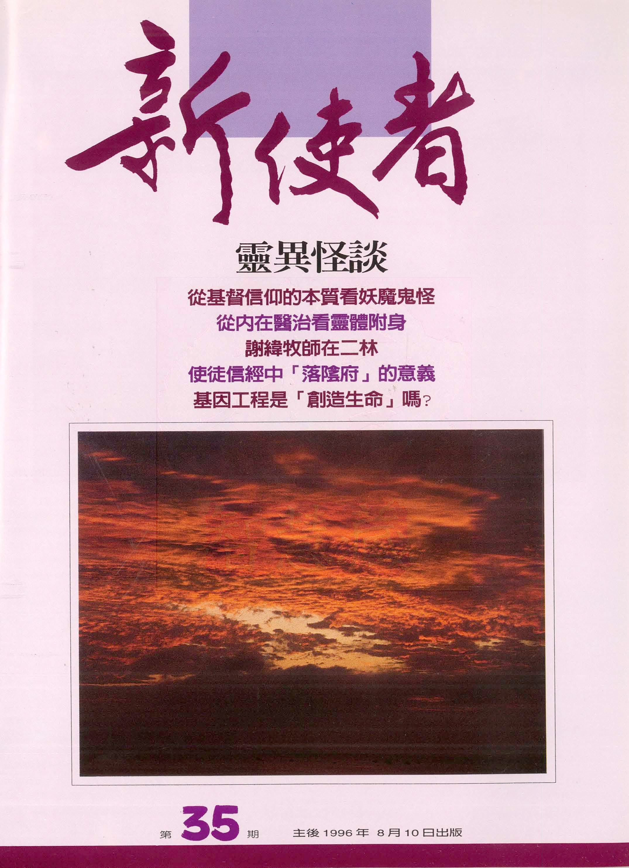 新使者雜誌 The New Messenger  35期  1996年  8月 靈異怪談