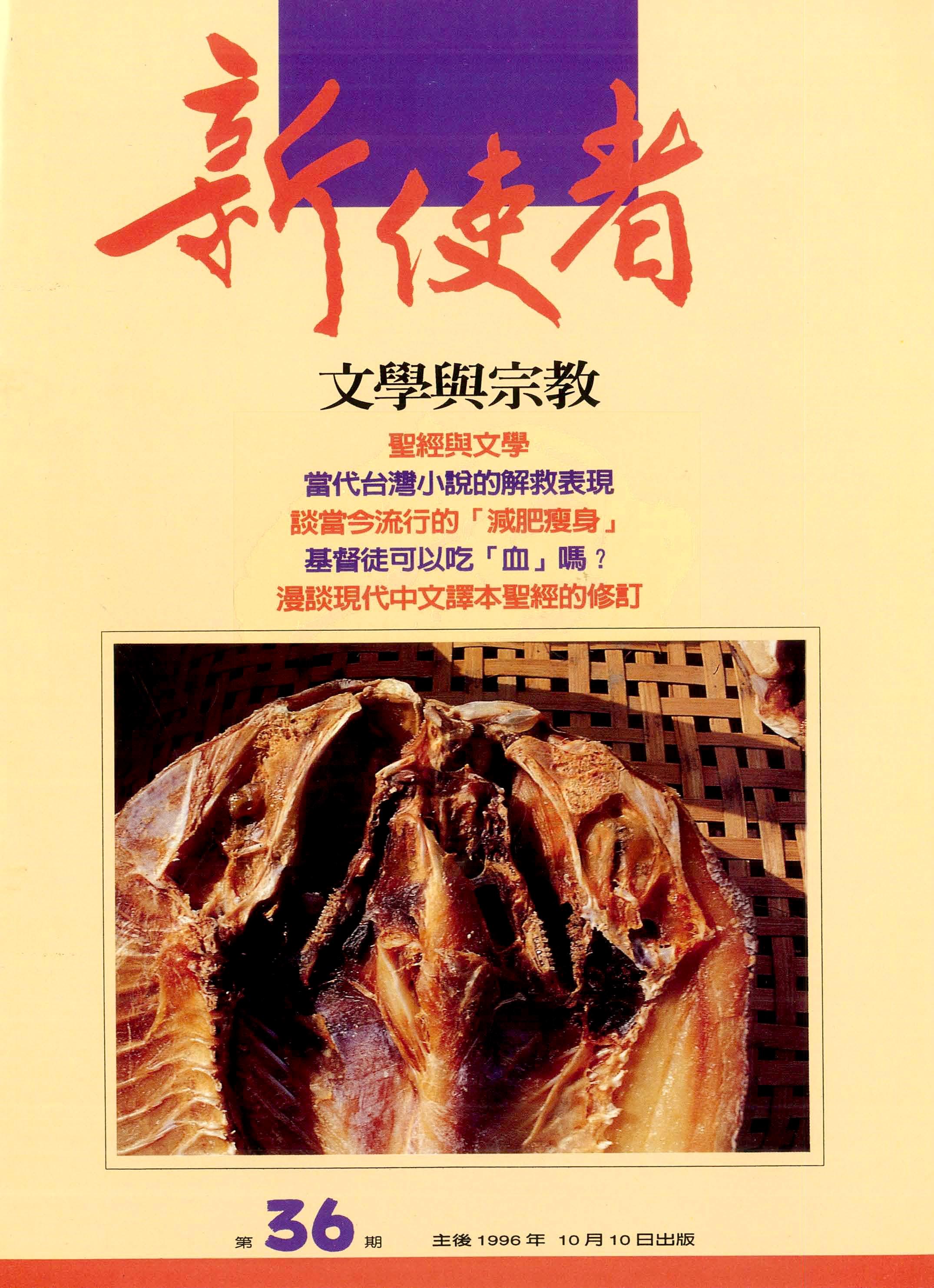 新使者雜誌 The New Messenger  36期  1996年  10月 文學與教宗