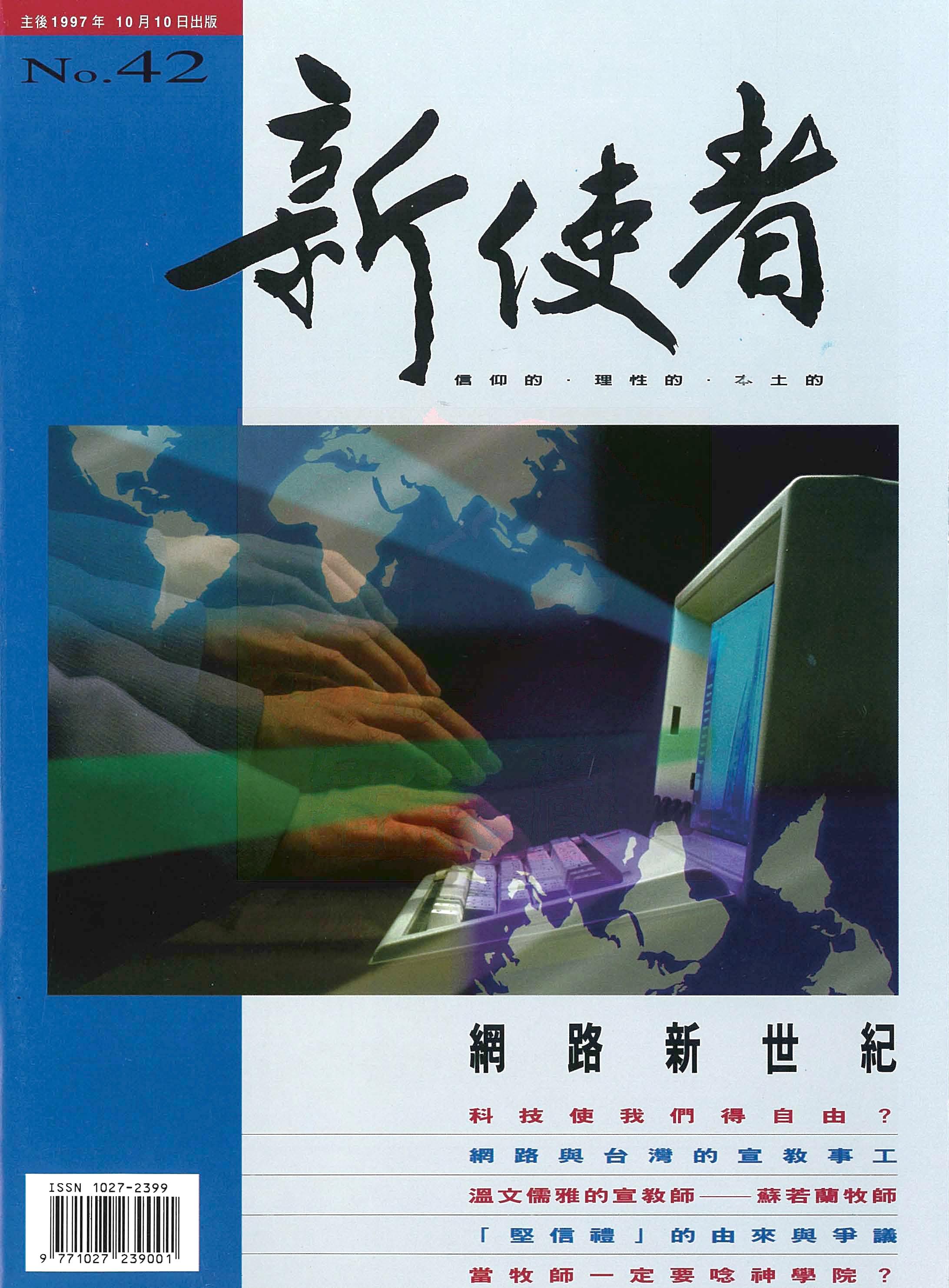 新使者雜誌 The New Messenger  42期  1997年  10月 網路新世紀