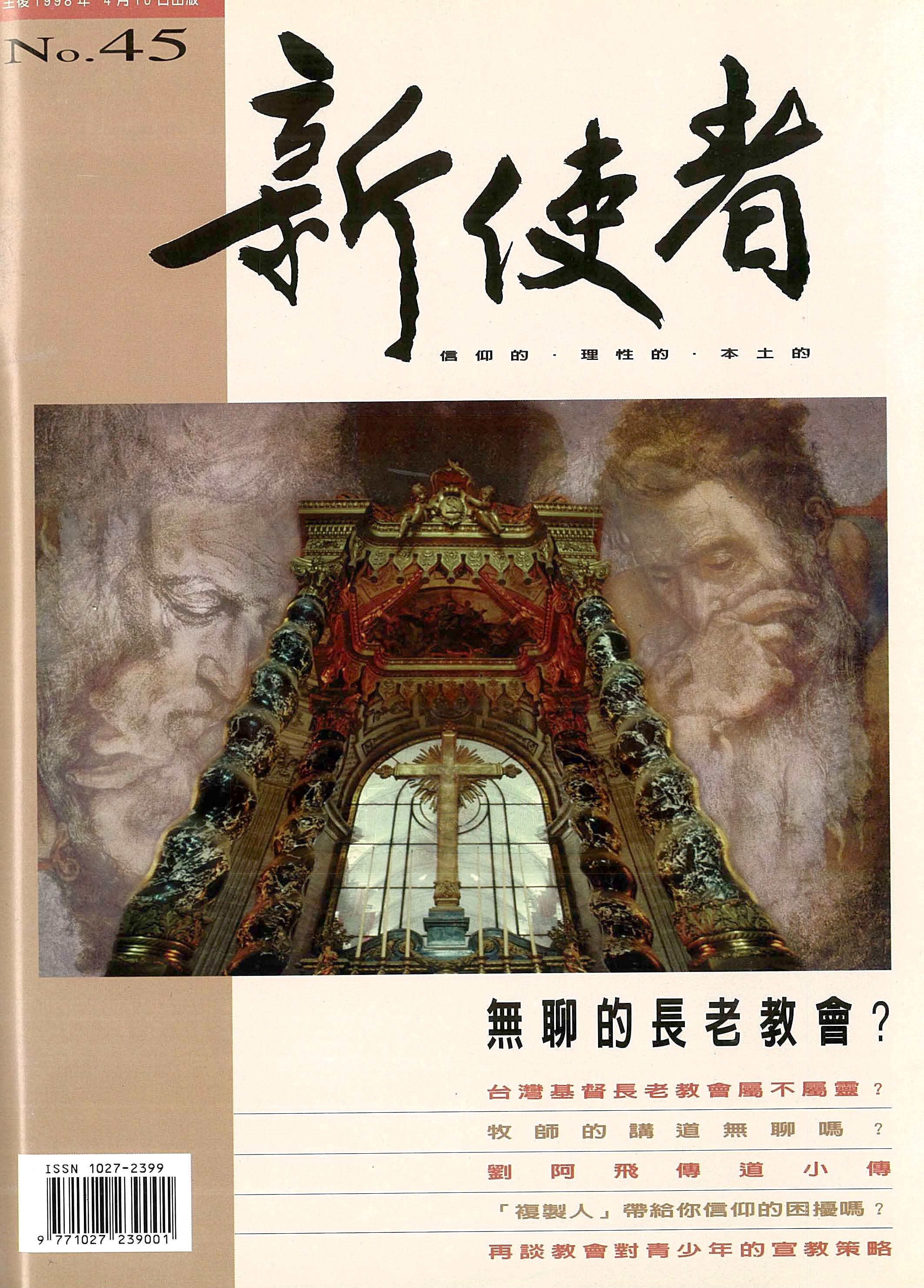 新使者雜誌 The New Messenger  45期  1998年  4月 無聊的長老教會?