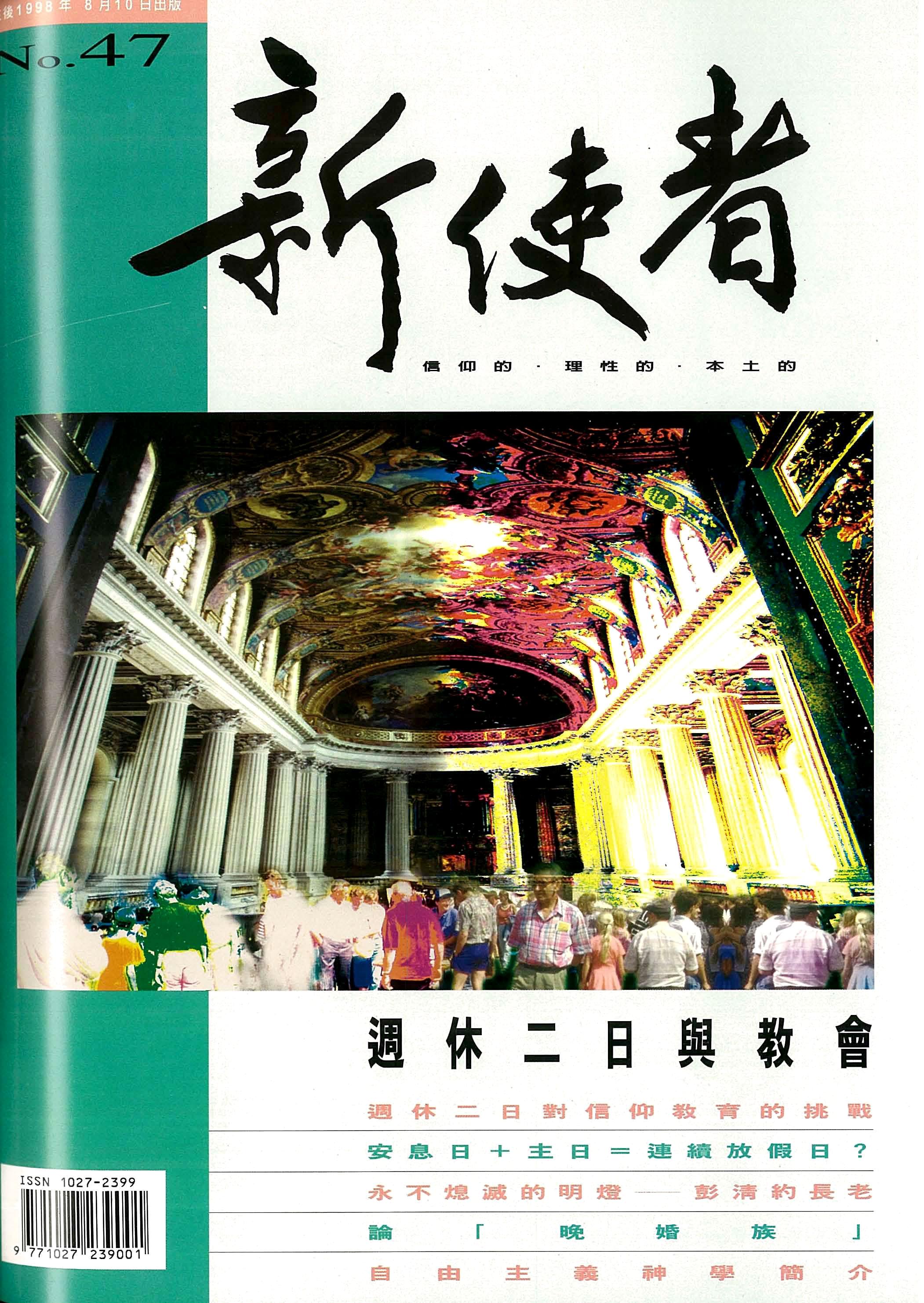 新使者雜誌 The New Messenger  47期  1998年  8月 週休二日與教會