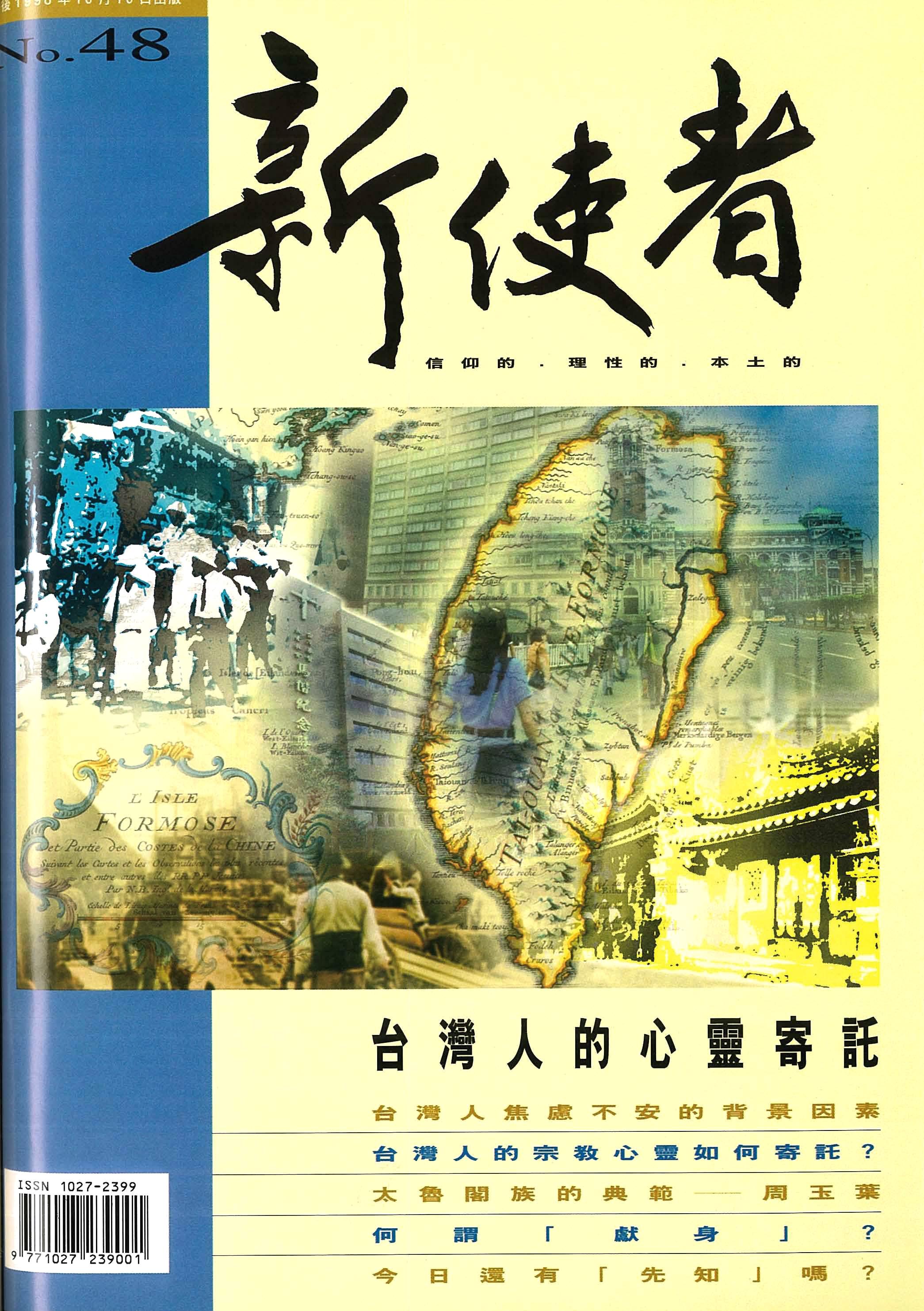 新使者雜誌 The New Messenger  48期  1998年  10月 台灣人的心靈寄託