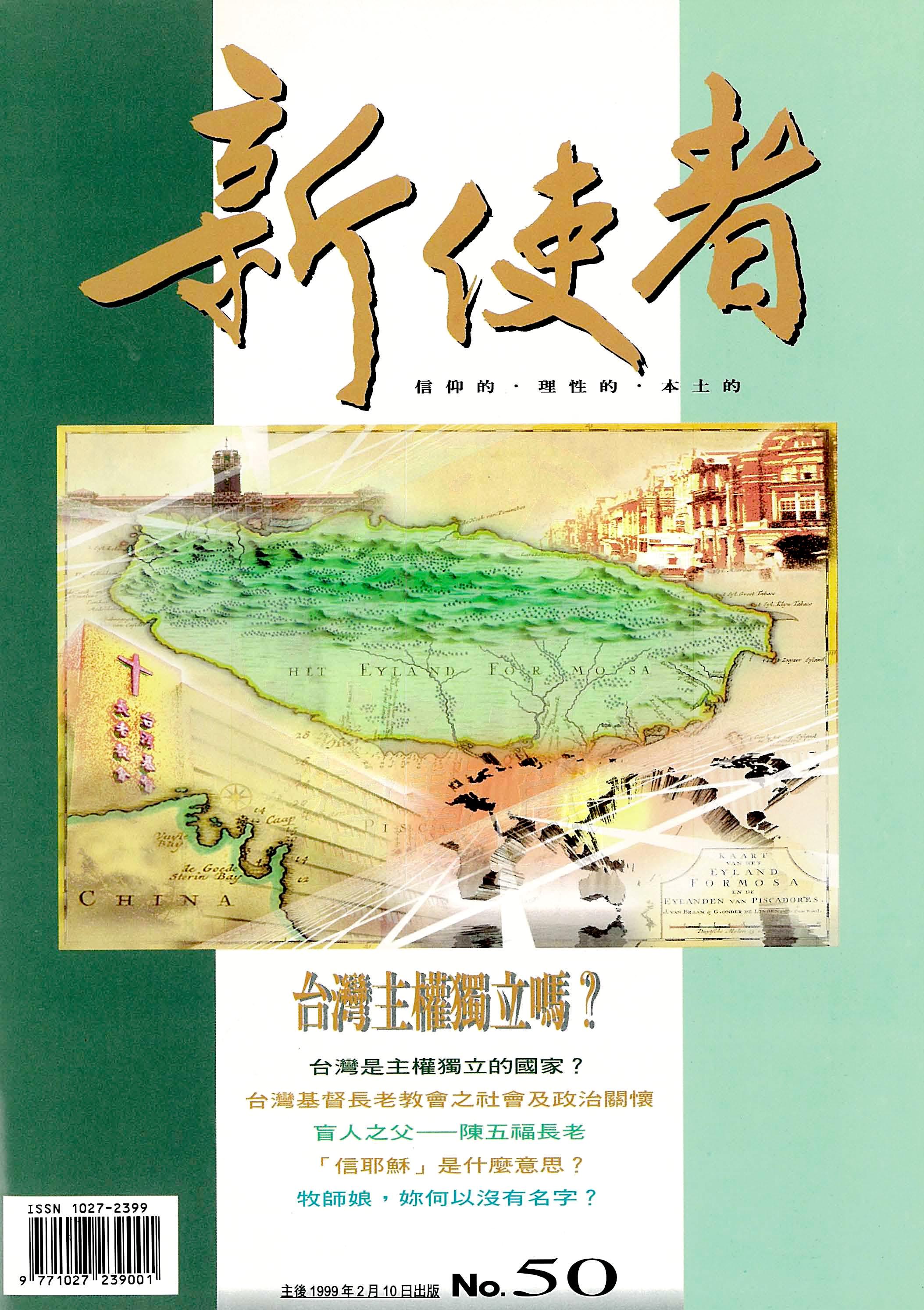 新使者雜誌 The New Messenger  50期  1999年  2月 台灣主權獨立嗎?