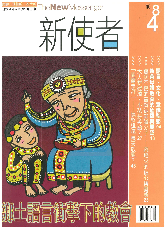 新使者雜誌 The New Messenger  84期  2004年  10月 鄉土語言衝擊下的教育