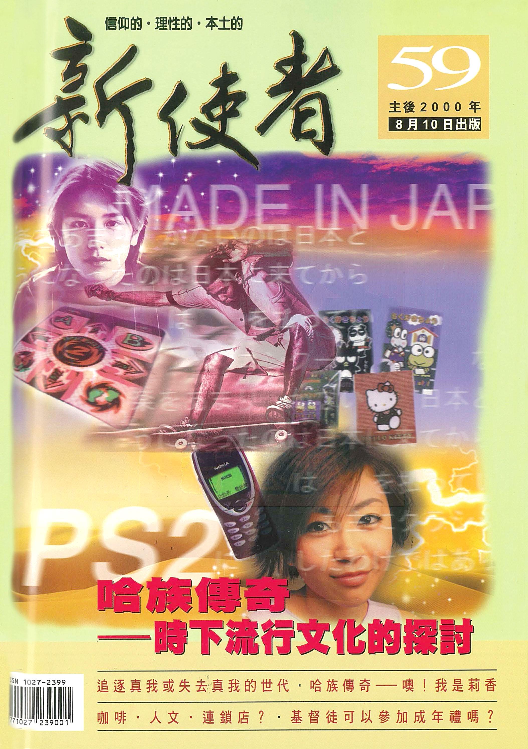 新使者雜誌 The New Messenger  59期  2000年  8月 哈族傳奇——時下流行文化的探討