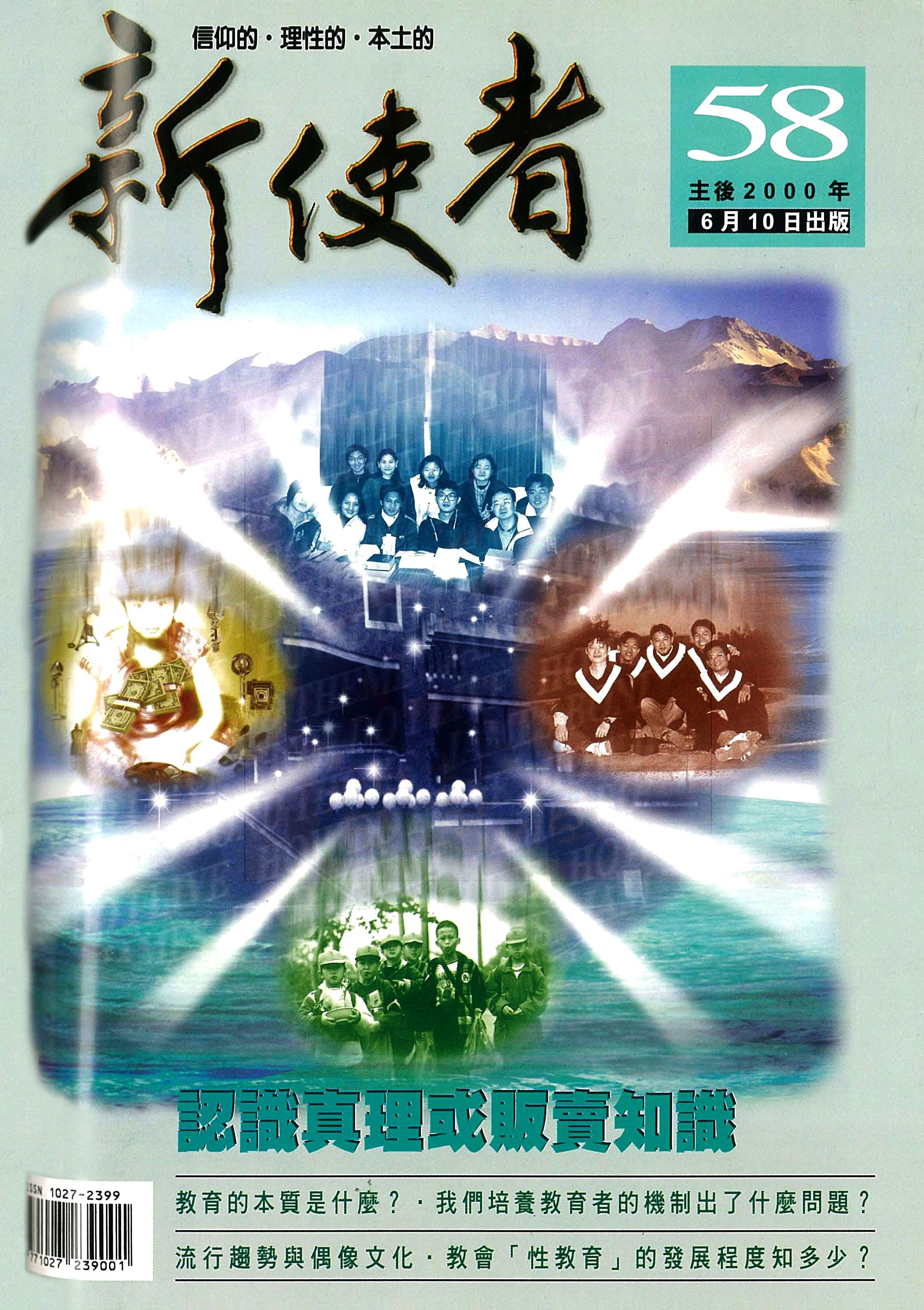新使者雜誌 The New Messenger  58期  2000年  6月 認識真理或販賣知識