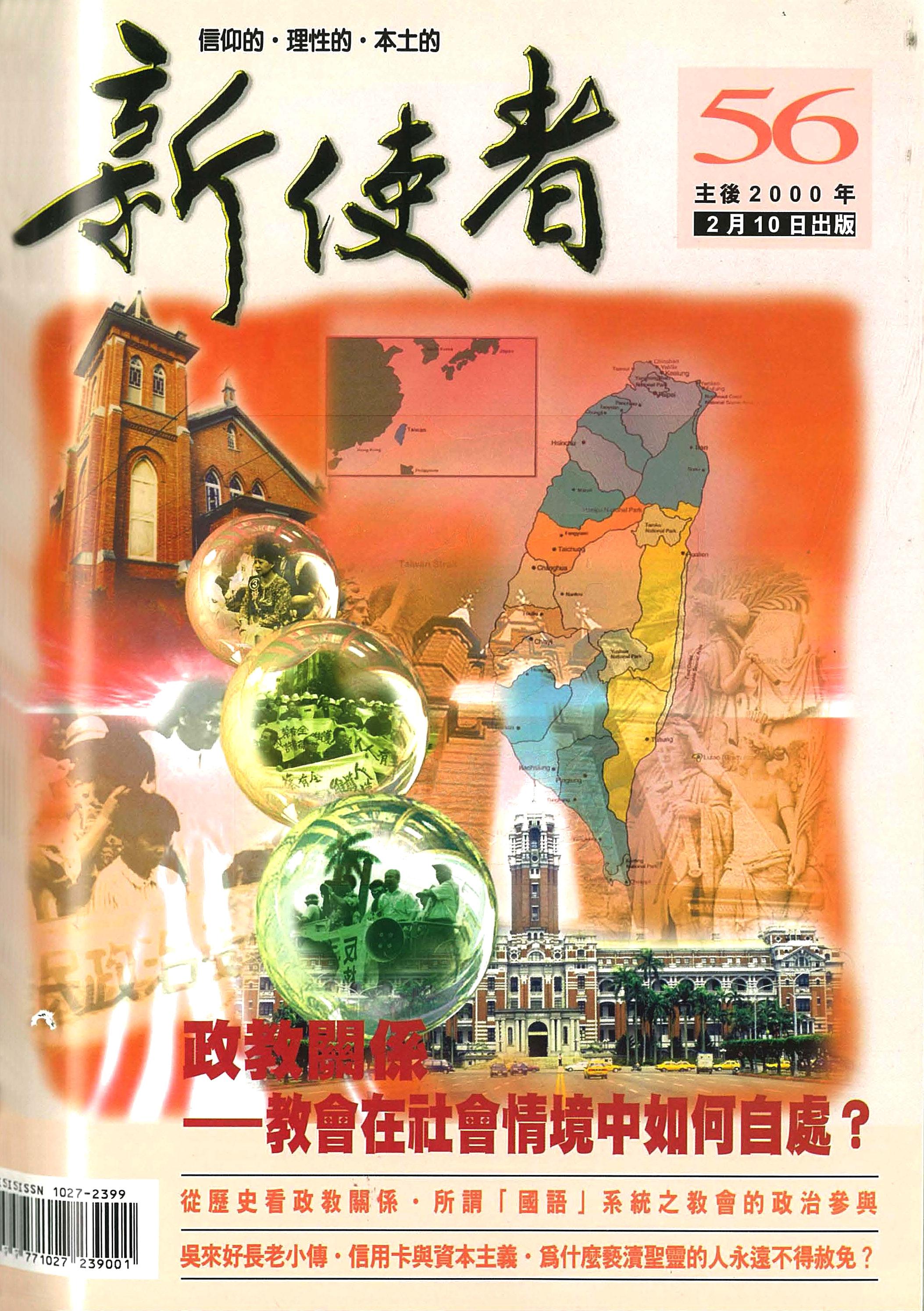 新使者雜誌 The New Messenger  56期  2000年  2月 政教關係——教會在社會情境中如何自處?