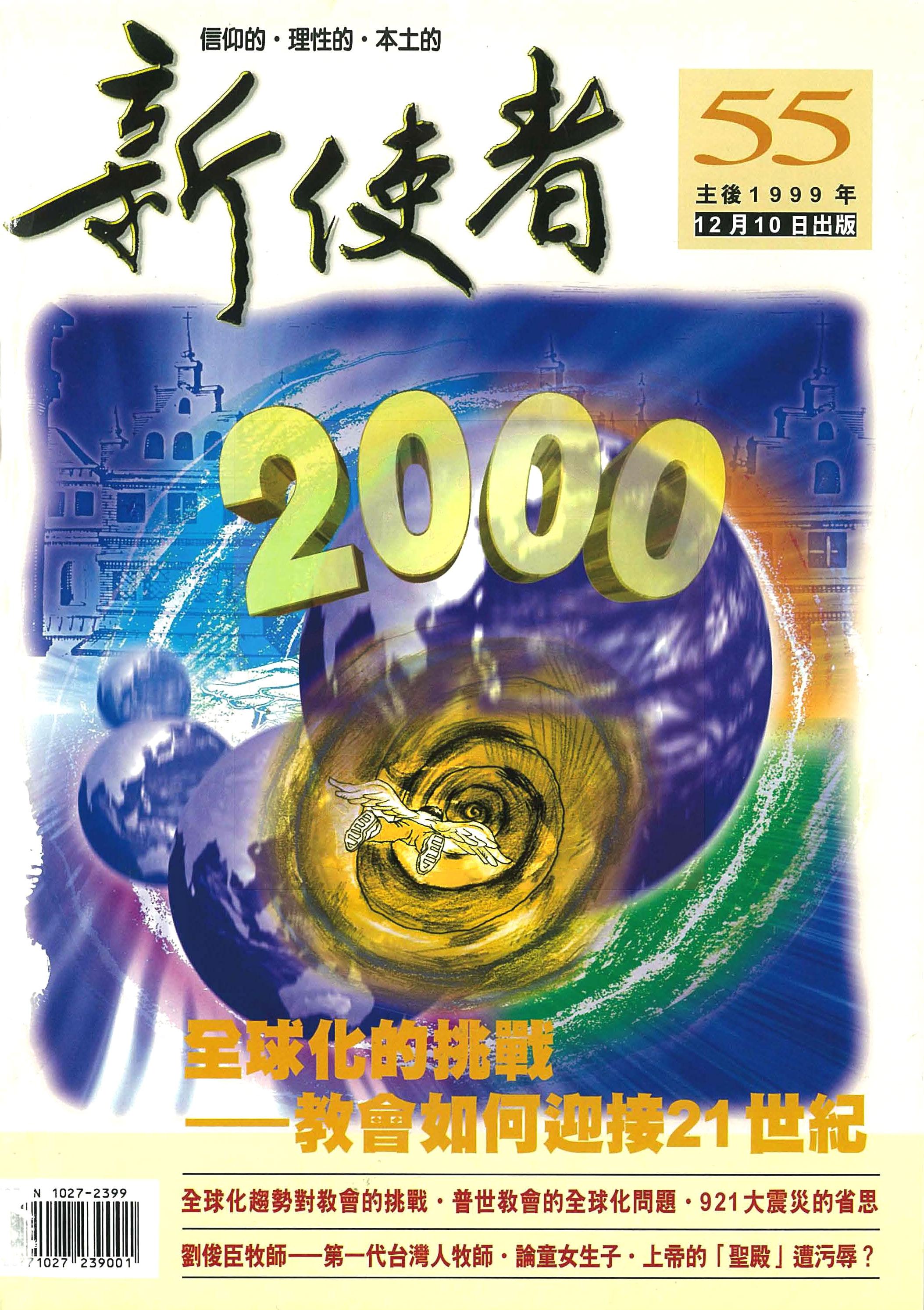 新使者雜誌 The New Messenger  55期  1999年  12月 全球化的挑戰——教會如何迎接21世紀