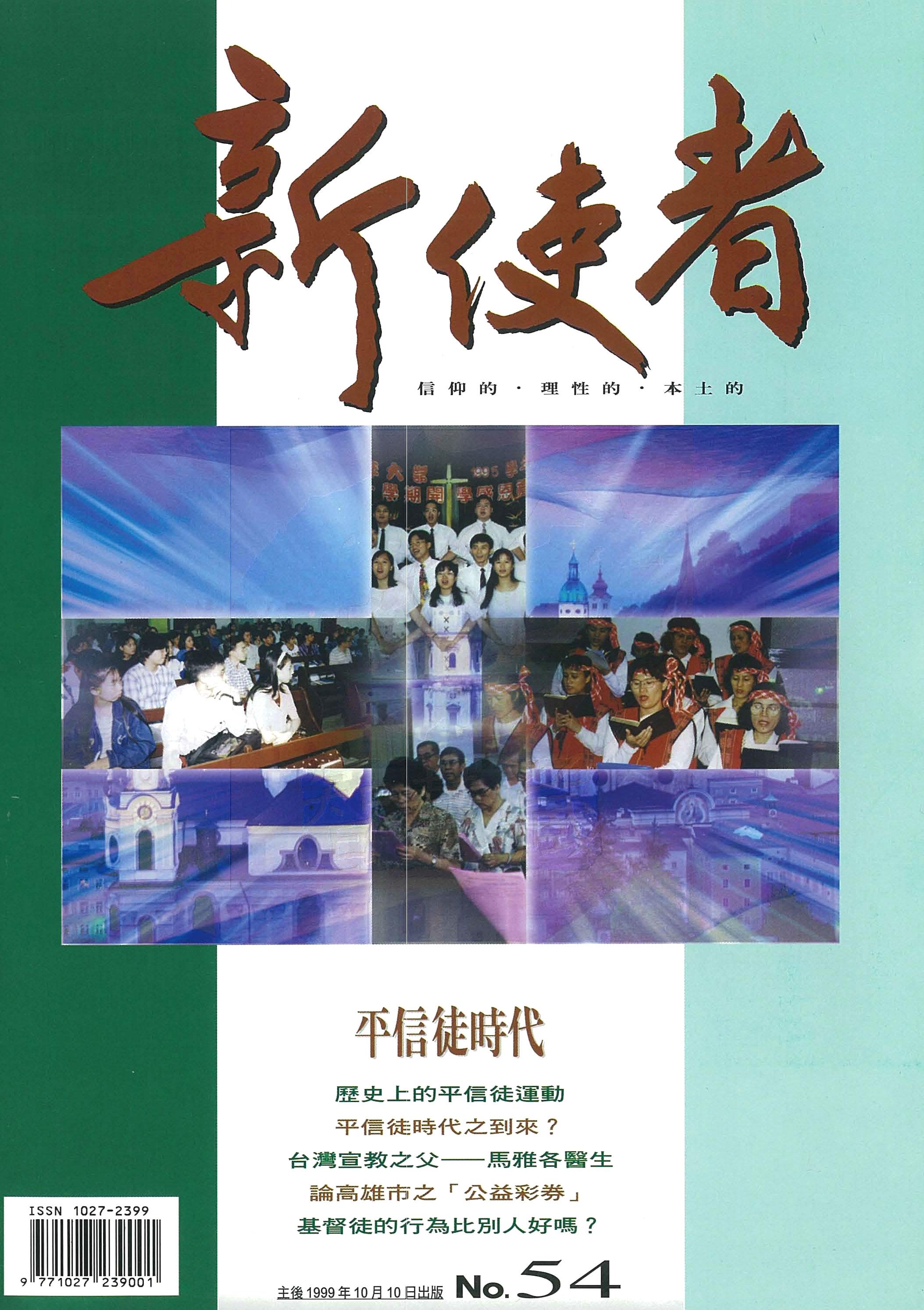 新使者雜誌 The New Messenger  54期  1999年  10月 平信徒時代