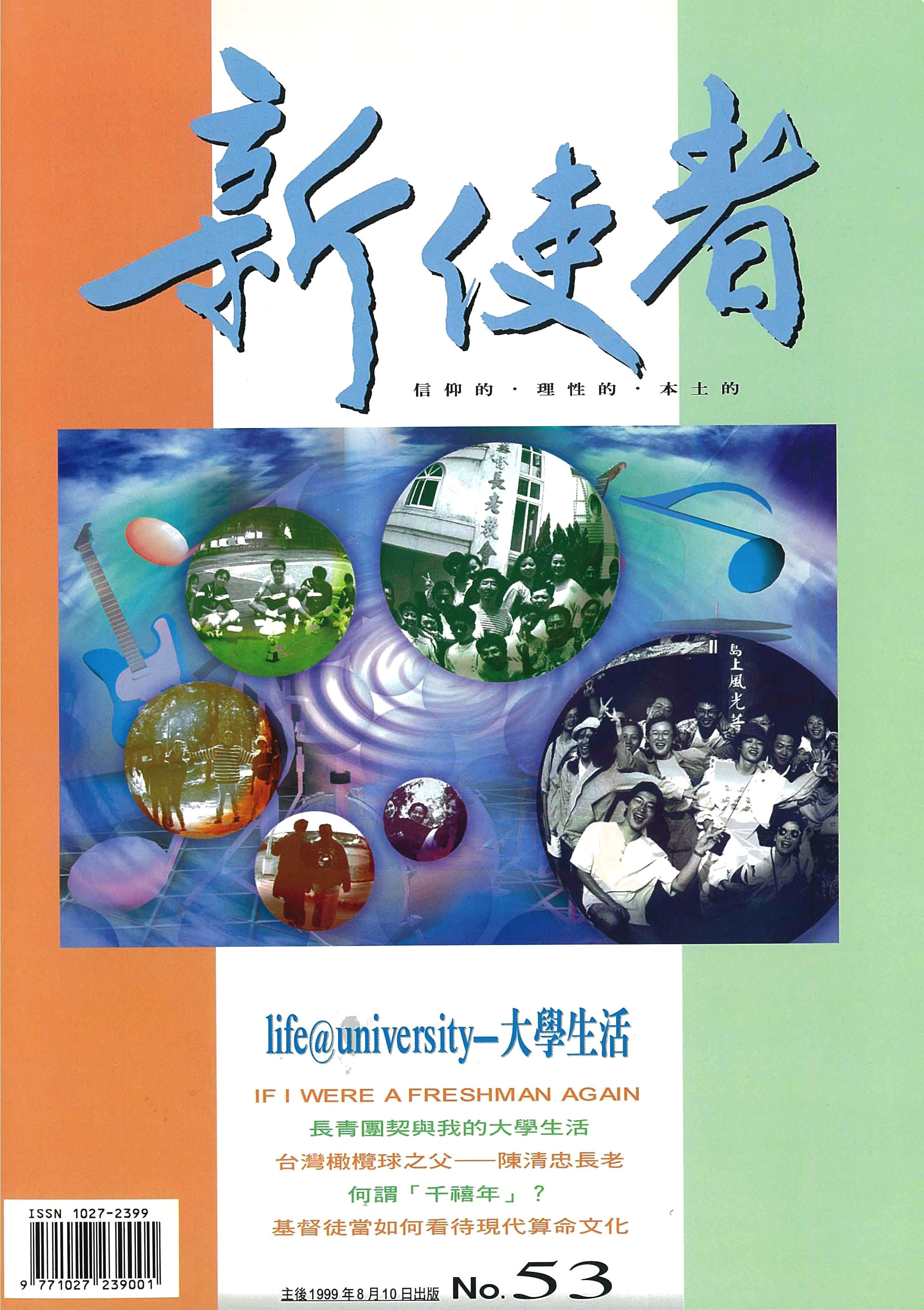 新使者雜誌 The New Messenger  53期  1999年  8月 life@university-大學生活