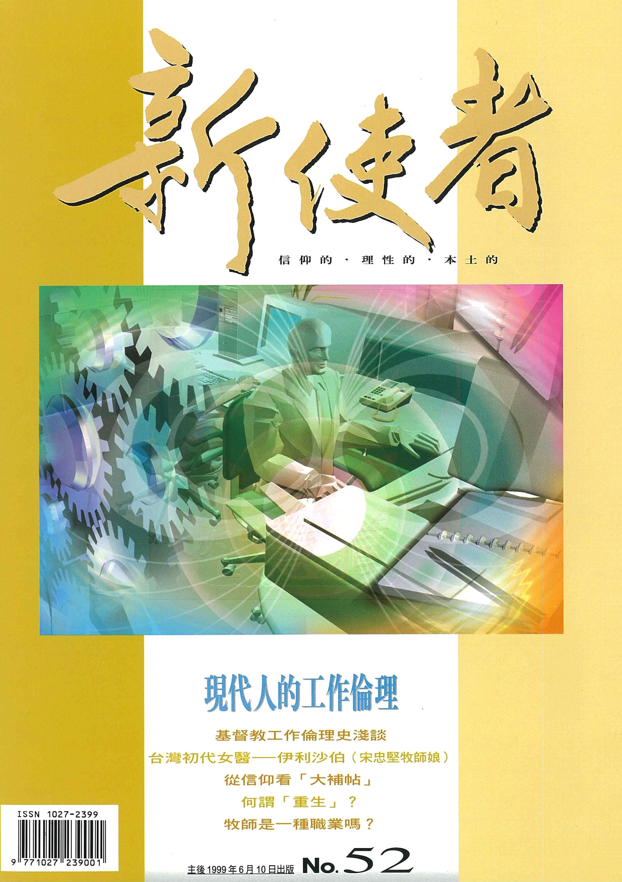 新使者雜誌 The New Messenger  52期  1999年  6月 現代的工作倫理