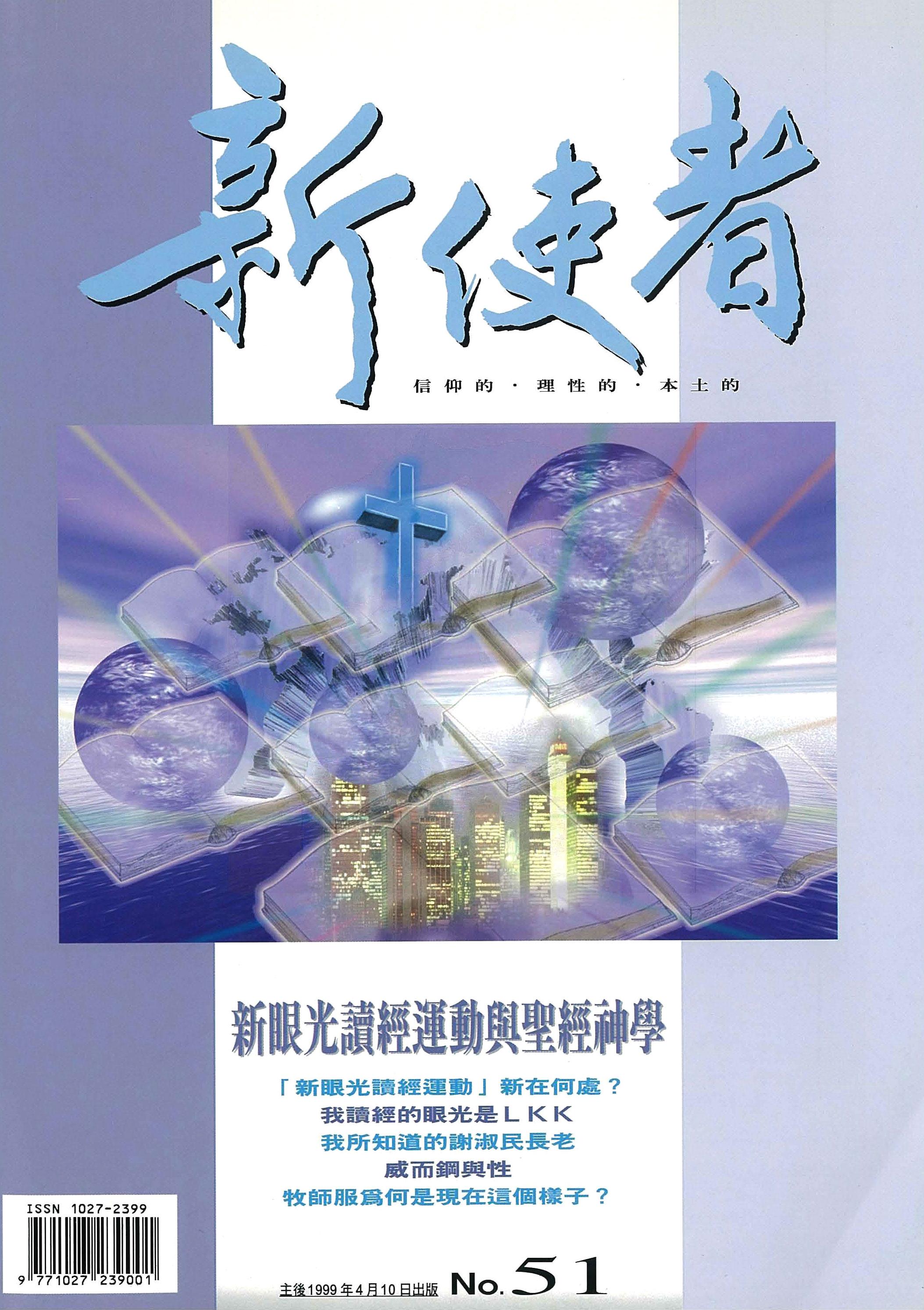 新使者雜誌 The New Messenger  51期  1999年  4月 新眼光讀經運動與聖經神學