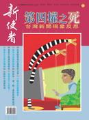 新使者雜誌 The New Messenger  99期  2007年  4月 第四權之死──台灣新聞現象反思