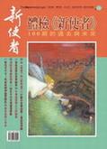 新使者雜誌 The New Messenger  100期  2007年  6月 體檢《新使者》──100期的過去與未來
