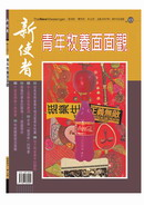 新使者雜誌 The New Messenger  101期  2007年  8月 青年牧養面面觀