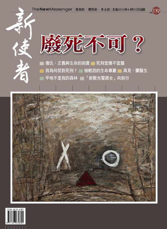 新使者雜誌 The New Messenger  119期  2010年  8月 廢死不可 ?