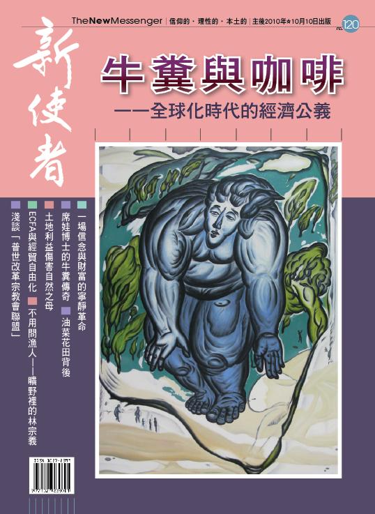 新使者雜誌 The New Messenger  120期  2010年  10月 牛糞與咖啡----全球化時代的經濟公義