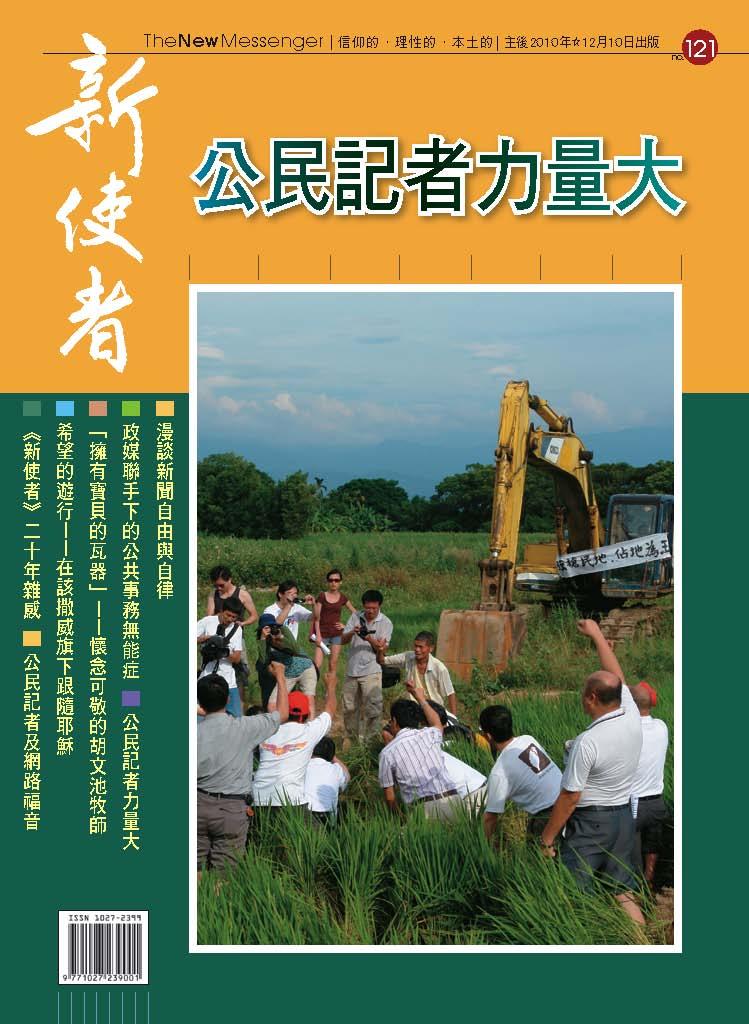 新使者雜誌 The New Messenger  121期  2010年  12月 公民記者力量大