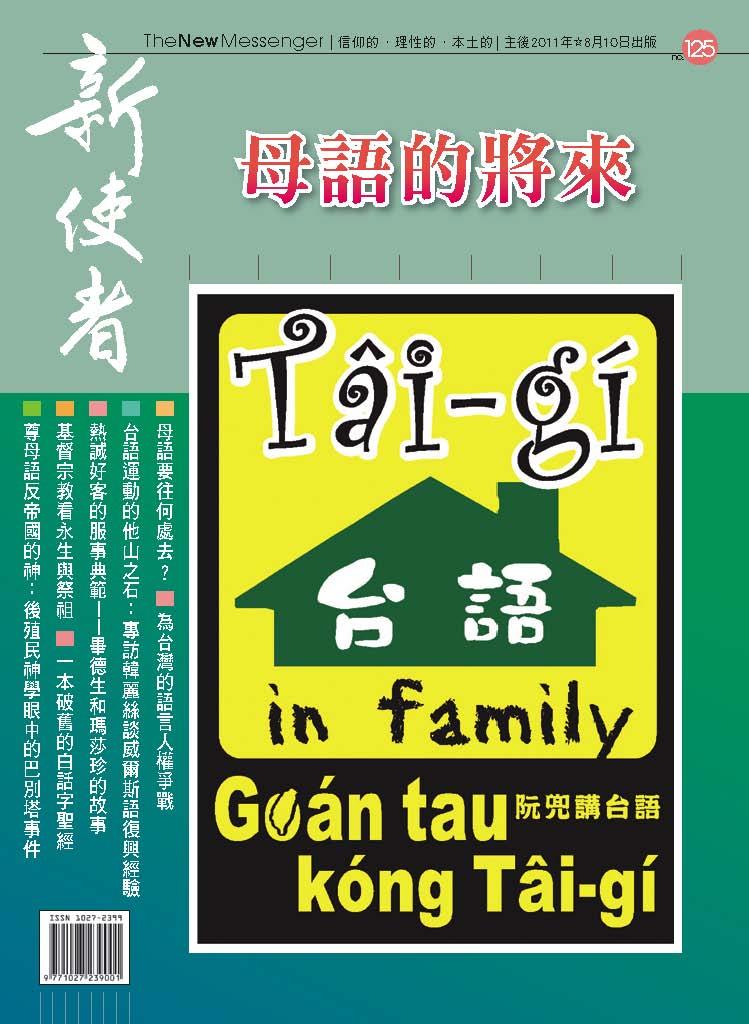 新使者雜誌 The New Messenger  125期  2011年  8月 母語的將來