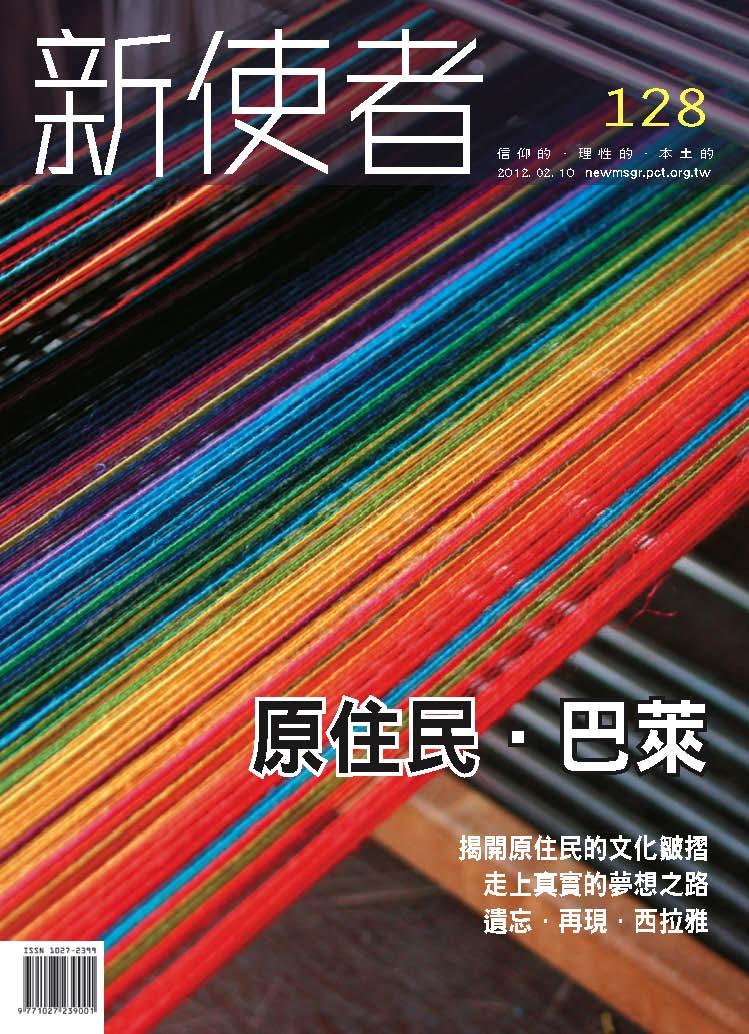 新使者雜誌 The New Messenger  128期  2012年  2月 原住民‧巴萊