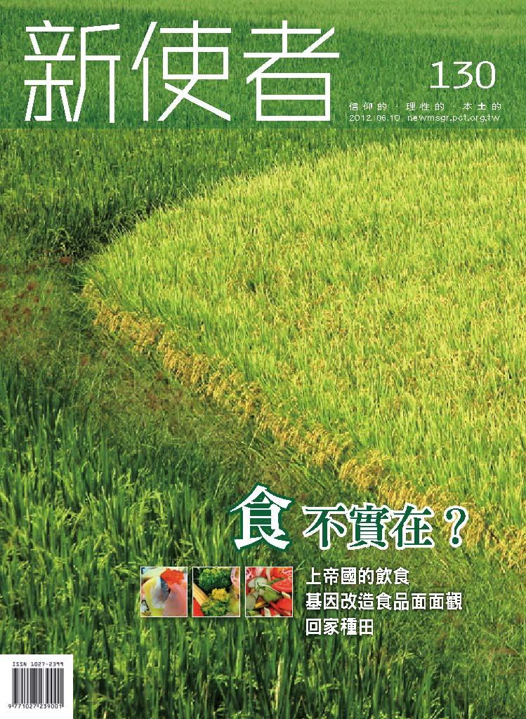 新使者雜誌 The New Messenger  130期  2012年  6月 食 不實在?