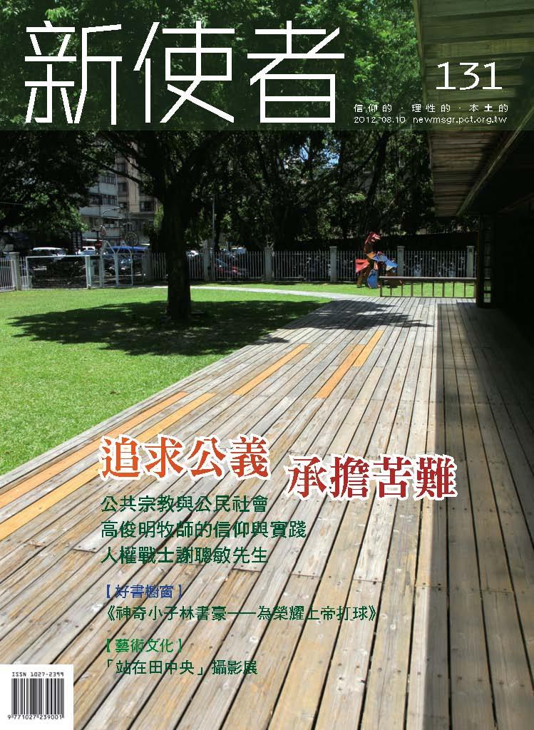 新使者雜誌 The New Messenger  131期  2012年  8月 追求公義 承擔苦難