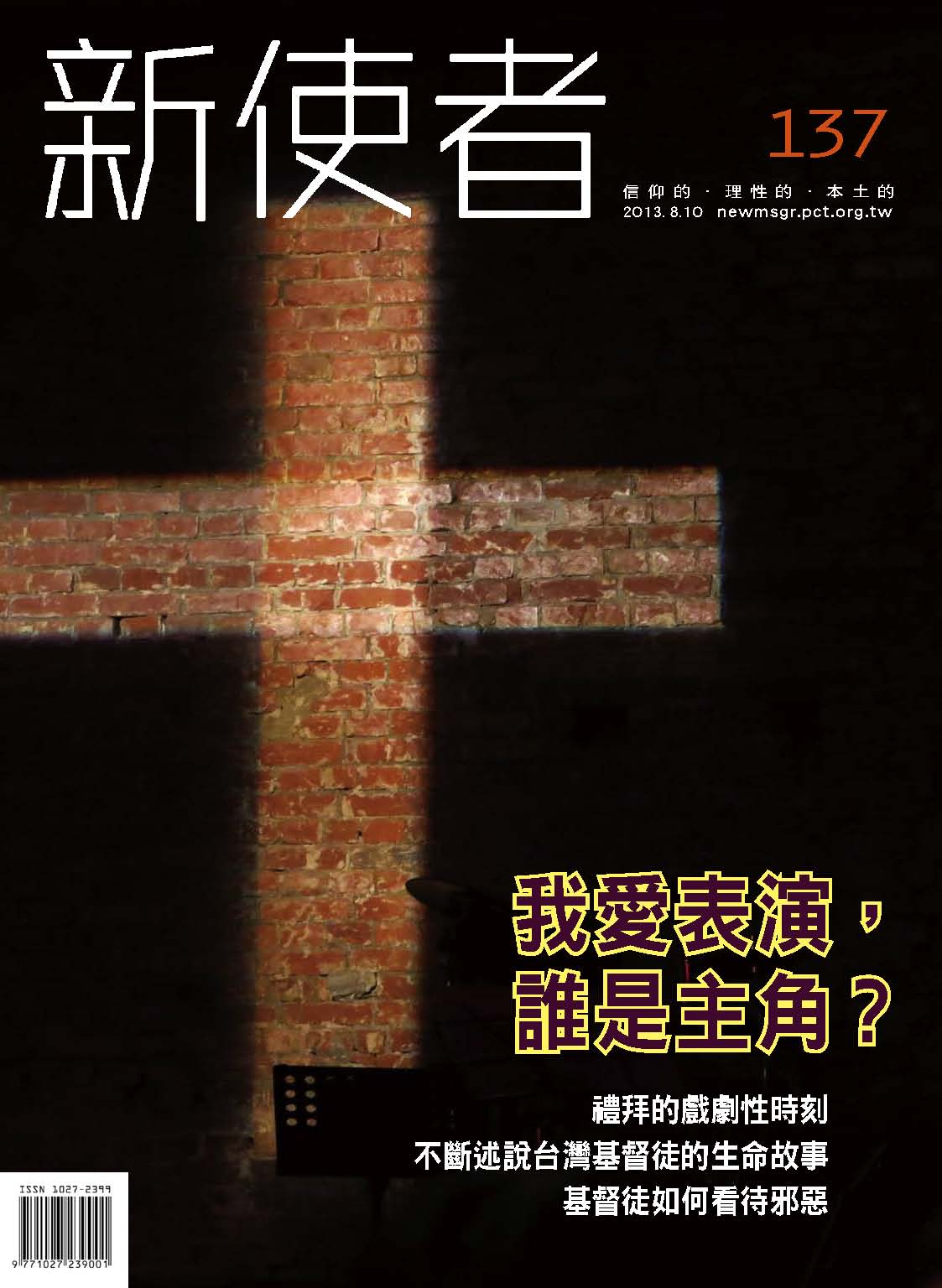 新使者雜誌 The New Messenger  137期  2013年  8月 我愛表演,誰是主角?