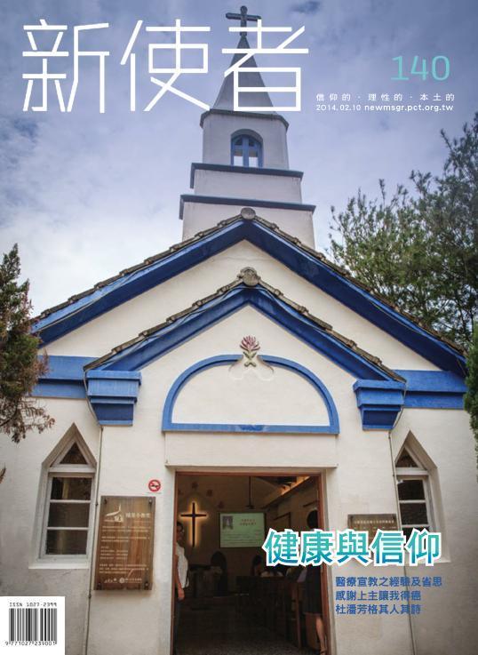 新使者雜誌 The New Messenger  140期  2014年  2月 健康與信仰