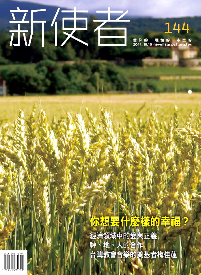 新使者雜誌 The New Messenger  144期  2014年  10月 你想要什麼樣的幸福?