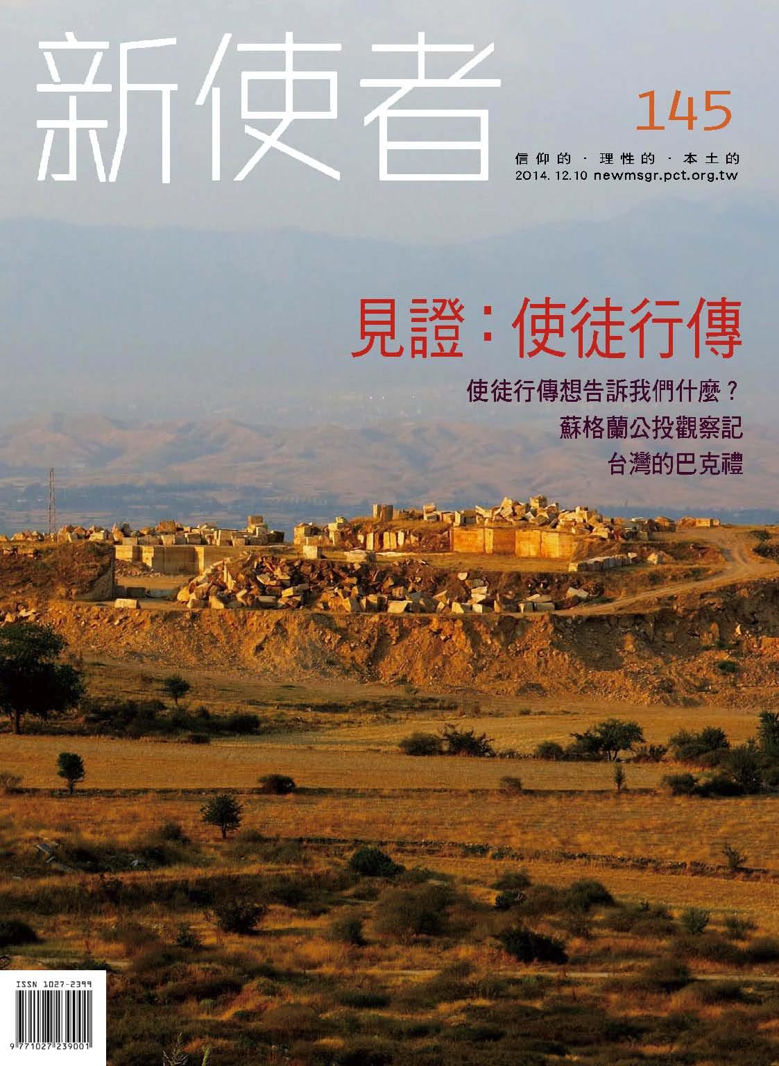 新使者雜誌 The New Messenger  145期  2014年  12月 見證:使徒行傳