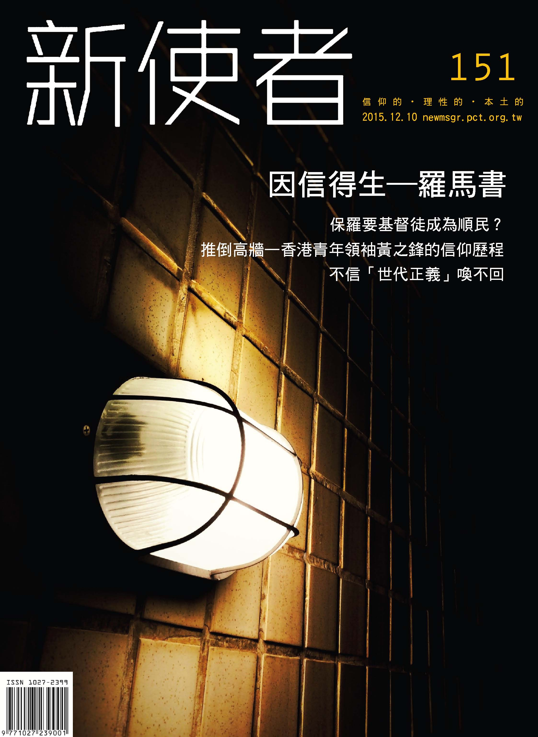 新使者雜誌 The New Messenger  151期  2015年  12月 因信得生-羅馬書
