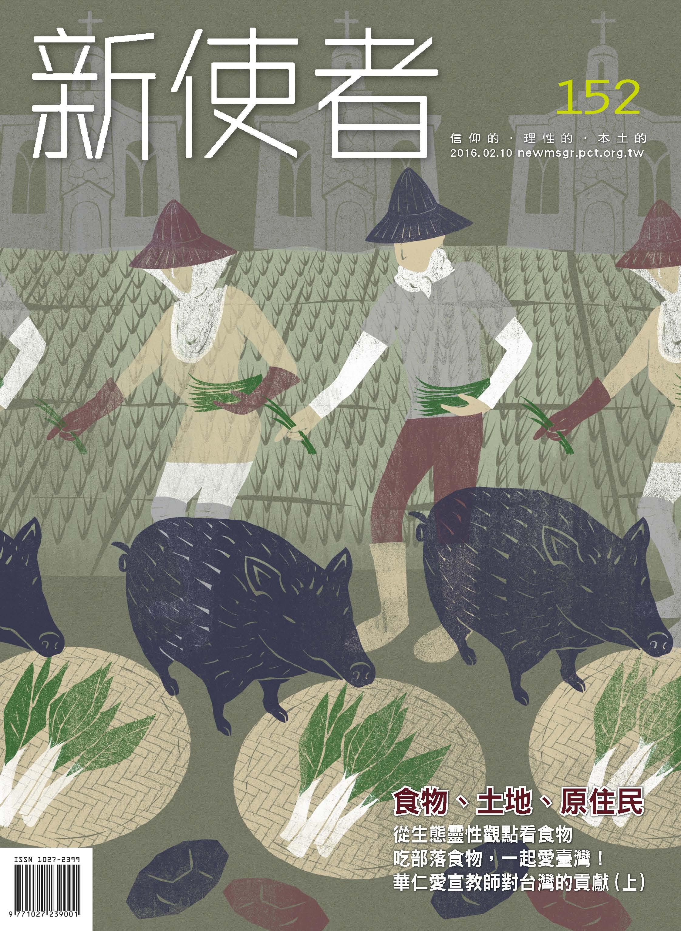 新使者雜誌 The New Messenger  152期  2016年  2月 食物、土地、原住民